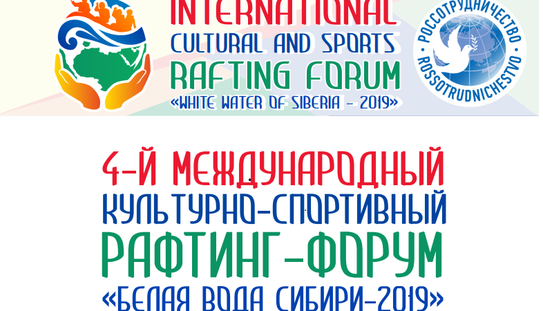 Программа IV-го Международного культурно-спортивного рафтинг-форума…