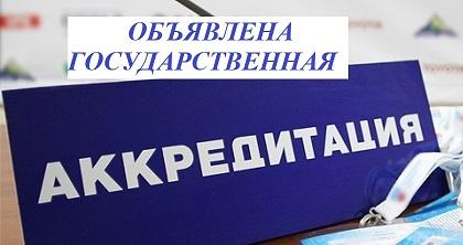 Объявлена государственная аккредитация ФРР…
