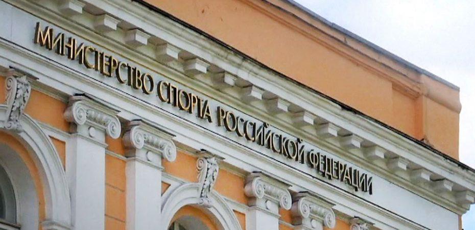 Рекомендации Минспорта России по обепечению подготовки спортсменов и проведению соревнований