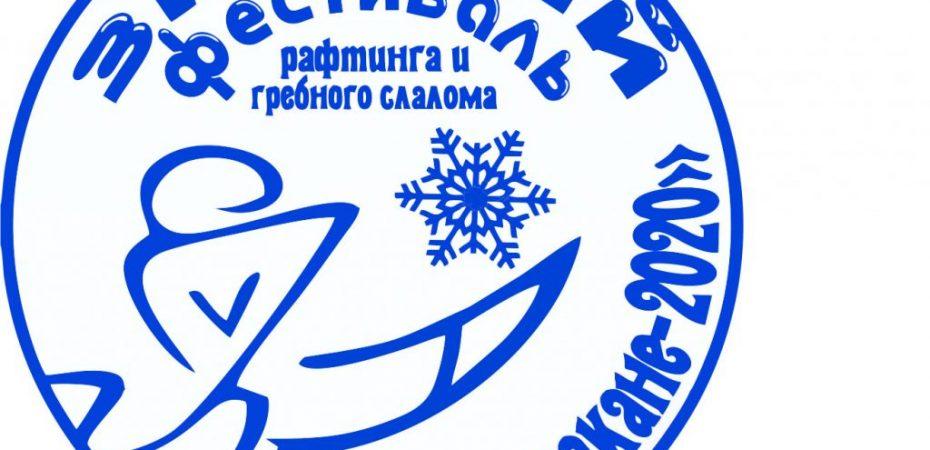 Зимний фестиваль рафтинга «Буря в стакане — 2020»