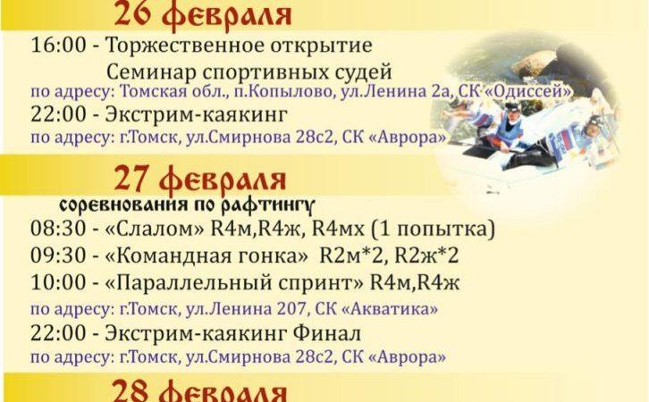 Зимний фестиваль «Буря в стакане-2021″…